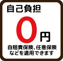 自己負担金0円。自賠先保険・任意保険などを適応できます。