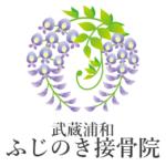 武蔵浦和ふじのき接骨院ファビコン
