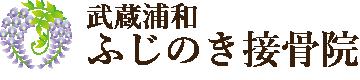 武蔵浦和ふじのき接骨院 整体・骨盤矯正・交通事故治療